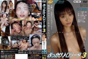 [BLT-03] ぶっかけロリータ 椎名りく ロリ系  Facial / Semen Milky Cat  Lori 顔射・ザーメン