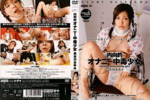 [DDP-004] 内向的オナニー中毒少女 長谷川あゆみ Ayumi Hasegawa DDP dogma Actress  other masturbation