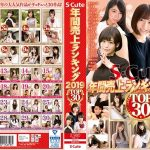 [SQTE-274] S-Cute年間売上ランキング2019 Top30 初乃ふみか Humiliation 美少女 4時間以上作品 Kururigi Aoi