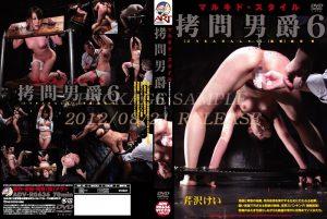 [ADV-R0636] マルキド・スタイル 拷問男爵 6 SM SM Kei Serizawa  spanking / whipping スカトロ
