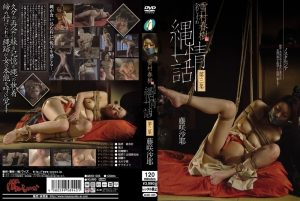 [AKHO-005] 雪村春樹 縄情話 第三集 藤咲沙耶  other SM Red firefly or delusion group 藤咲沙耶 赤ほたるいか/妄想族 その他SM