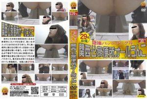 [E68-02] Scat 隠撮バックアングル 関西公衆便所オールうんこ
