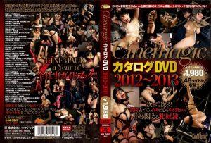 [CMC-120] Cinemagic カタログDVD 2012~2013 Collect 拷問・ピアッシング スパンキング・鞭打ち SM コレクト