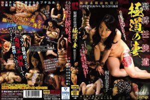 [CMV-091] 緊縛任侠道 極道の妻 Marukatsu  infant / diaper play ビクセン まるかつ Vixen
