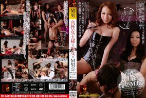 [DSMK-005] 真性女王様と痴女×M男 5  Roco 痴女  Queen Fujisaki  Other Slut