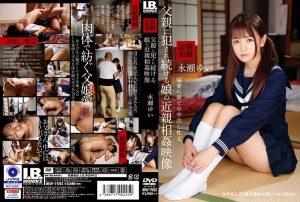 [IBW-759] 父親に犯され続ける娘の近親相姦映像 永瀬ゆい I.b.works 鬼畜系 Nagase Yui I.B.WORKS Adopted Daughter