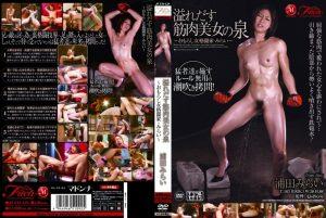 [JUFD-128] 溢れだす筋肉美女の泉 おもらし女格闘家・みらい 浦田みらい Fitch Madonna(マドンナ) Scat 放尿 Yoko Yoshida