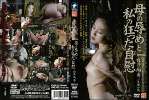 [KNSD-25] Ikuta Saori, Shiraiaya Kaori 母の辱めと私の狂った自慰 オナニー 2010/02/19 SM Scat