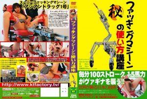 [KTDV-211] Sugisakiri Na ファッキングマシーンの使い方講座 2010/07/10 爆乳 フェチ Mania Senka
