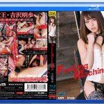 [MXBD-207] Fucking Machine SEX 吉沢明歩 in HD (ブルーレイ) Akiho Yoshizawa 恵比寿マスカッツ Dera 3 デラ3  Entertainer