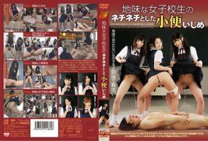 [NFDM-250] 地味な女子校生のネチネチとした小便いじめ Freedom  Ltd.  Saki Hatsumi 初美沙希 上原亜衣