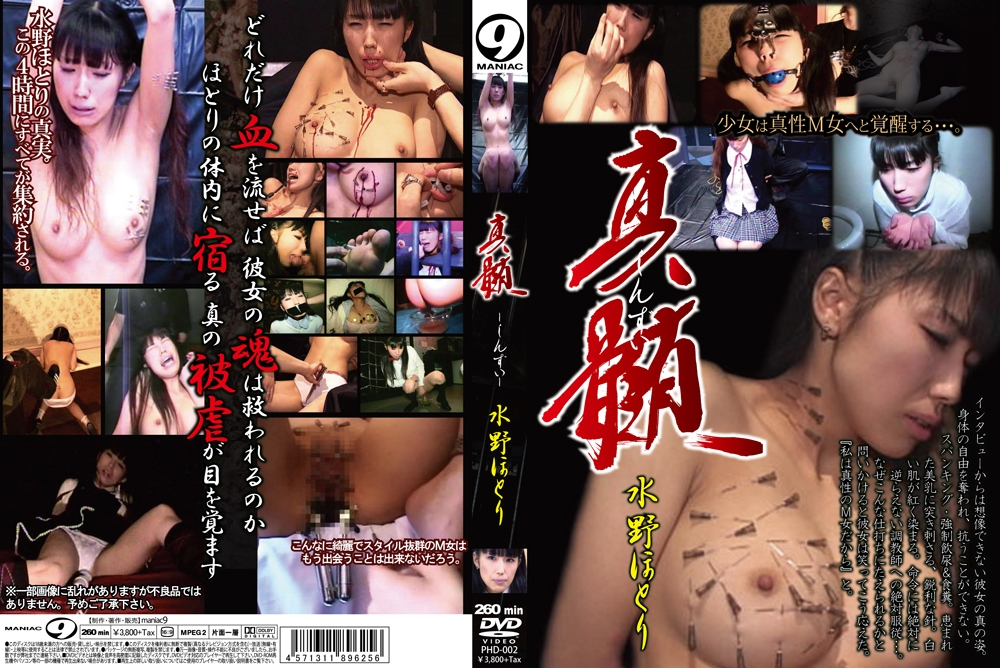 [PHD-002] HYPER DELICIOUS AWABI 2 調教 SM  Gangbang / Humiliation Baby entertainment ベイビーエンターテイメント