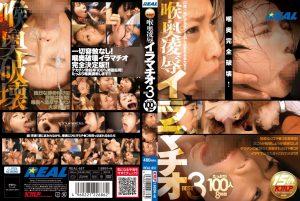 [REAL-657] REAL 喉奥凌辱イラマチオ BEST3 さとう遥希  Aoi Reina スカトロ 湊莉久 倉多まお