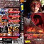 [TGGP-13] ヒロイン産卵触手地獄 愛と正義の戦士 ジャスティーヌD 辱め  Humiliation  Sentai / Anime / Game Giga Costume