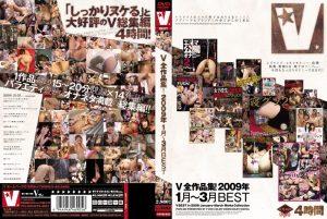 [VVVD-045] V全作品集!2009年1月~3月BEST Planning その他オナニー 総集編 企画  Enema
