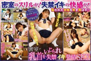 [116SHN-031] 密室で乳首をいじられ失禁イキ発情SEX エロ整体で何度も絶頂する敏感少女