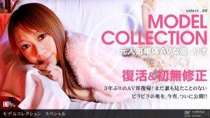 [1PON] 031210_791 「Model Collection select…86 スペシャル」