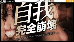 [326MTP-002] 【鬼畜ナンパ×中〇し】ヤバぁいタピオカで強制発情!孕みやすそうな爆乳ギャルとのキメパコ流出ww