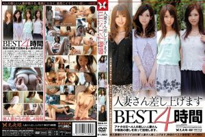[BHA-01] 人妻さん差し上げます BEST4時間 光夜蝶 Married Woman / Mature Woman  Young Wife 人妻・熟女 Light night butterfly