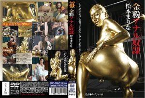 [BUG-008] 金粉アナル奴隷 松本まりな 中出し Matsumoto Marina ゴールドバグ 大洋図書 Abashiri family
