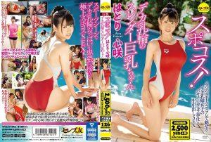 [CEAD-285] スポコス!デカ乳輪のスレンダー巨乳ちゃん はとり心咲 単体作品 巨乳 Hatori Misaki Nasty 熟女
