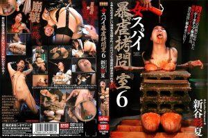 [CMN-097] 女スパイ暴虐拷問室 6 新谷彩夏 新谷彩夏 ギャグ・猿轡  Deep Throating シネマジック