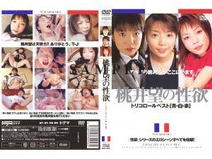 [DDT-056] 桃井望の性欲 トリコロールベスト dogma ドグマ 桃井望  総集編