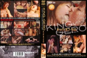[DDT-246] キング・オブ・ゲロ  Yuria Hidaka 麻生岬 Scat 星月まゆら 嘔吐