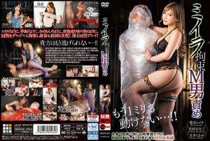 [DMOW-207] ミイラ拘束M男責め 拘束 Tamaki Kurumi Handjob Blow フェラ