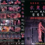 [DRK-08] 乱鬼龍 8 首吊生還  SM  Torture / Piercing スパンキング・鞭打ち 拷問・ピアッシング