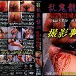 [DRK-12] 乱鬼龍 12 股間激痛蹴り SM Dragon Image  Torture / Piercing  SM