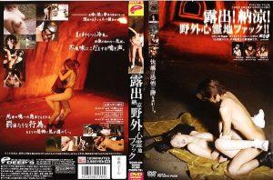 [DVDPS-721] 露出! 納涼!野外心霊地ファック!!   Deeps  summary version  ディープス 露出