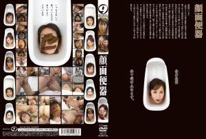 [EBR-025] 顔面便器  Yuu Tsuru Yuuki Kisaragi つるのゆう 如月ゆうき  Sena Minami