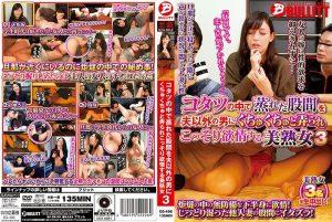 [EQ-496] コタツの中で蒸れた股間を夫以外の男にくちゅくちゅと弄られこっそり欲情する美熟女3 悪戯 痴女 熟女  羞恥