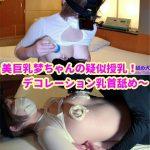 [FC2_PPV-1211775] 【疑似母乳】美巨乳レイヤーのピンク乳首にミルクを垂らしてチュパチュパ!チュ~チュ~締めはクリームデコレート舐め!