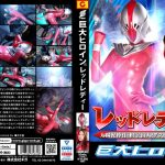 [GRET-32] 巨大ヒロイン レッドレディー 太陽泥棒!巨根宇宙人!ダスピ星人の罠編 GIGA(ギガ) Costumes Miho Tsuno   Sentai / Anime / Game
