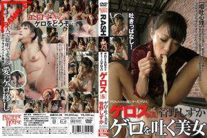 [GS-26] ゲロス5 ゲロを吐く美女 管野しずか Facesitting 120分 Kanou Aya