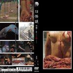 [GSKD-001] 13怪談 対想ノ壱-慕- 拷問・ピアッシング SM くら  torture and piercing Kura