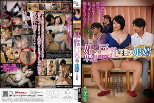 [GVH-016] 姑の卑猥過ぎる巨乳を狙う娘婿 八咲唯 黄桜花瓶 Kisakura Kabin Stepmother Hachisaki Yui 中出し
