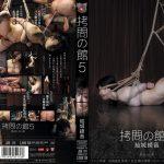 [JBD-114] 拷問の館  5 Tied Scat Rape アタッカーズ 縛り Yuuki Ayane