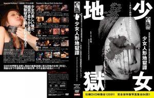[MKDD-04] Tsukihana Tan Hell Girl Doll  Black Dealer TORTURE