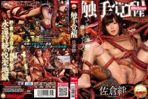 [MKMP-164] 触手覚醒 佐倉絆 コスチューム Goro Shiono Costume  maid KMP (produced by KM)