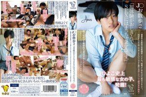 [PIYO-059] J○お散歩2「初体験がおじさんでSEXにはまっちゃったんです。」~健康的な身体は全身感度130%。性格よし子な上に(実は)どすけべ。 お父さんより年上のおじさんにイカされ続けるボーイッシュ部活女子校生~ ひよこ Squirting School Swimsuit Hiyoko 女子校生