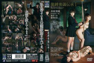 [RBD-040] 龍縛奥儀伝承 1 Enema 2004/11/08 スパンキング・鞭打ち Kawamura Misaki   Kakimoto Ayana Bondage