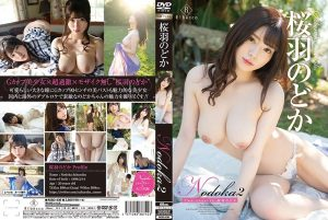 [REBD-439] Nodoka2 Two resorts/桜羽のどか Hellpess ☆ Taka Entertainer イメージビデオ 単体作品 Sahane Nodoka