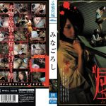 [RGBH-014] 鏖 みなごろし 泉まりん Ryugu Castle / Delusion tribe Queen  M man BLUE HEART リンチ・ビンタ(M男)