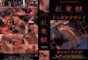 [RK-006] 女子便所 清楚な女のうめき声    【VHS】 ノアズ・アーク  urination スカトロ Kay Network ケイネットワーク