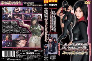 [TAB-01] 女戦闘員 コマンドエンジェル GIGA (giga) Saki Yumemura SM  GIGA(ギガ)