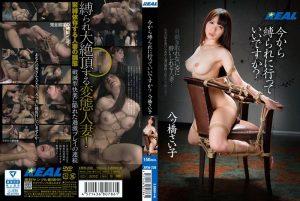 [XRW-230] 今から縛られに行っていいですか? 八ッ橋さい子 レアル 人妻・熟女 KMP (Km Produce) MILF Housewife Saiko Yatsuhashi