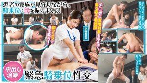 [107SENN-004] ベテラン看護師が患者の命を救うために中出し性交!家族が見守る中、即フェラ、即ハメ騎乗位で懸命に腰を振り続ける! 水谷あおい